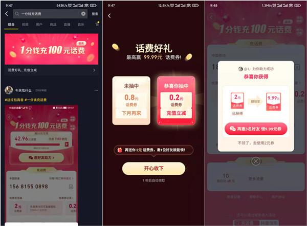 抖音app:分享4个好友助力,可0.01充100元手机话费!