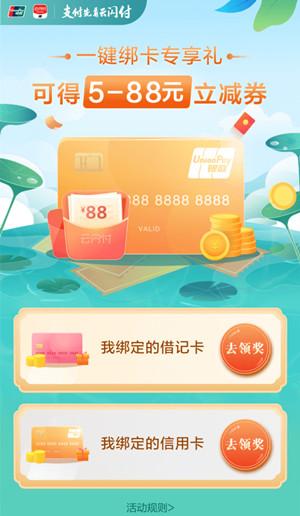 云闪付APP:一键绑卡专享礼活动,领5-88元立减券可提现!