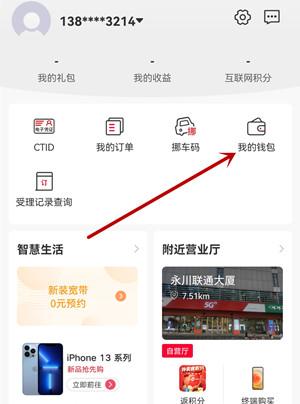 中国联通APP:三网部分用户免费领5元红包提秒到!